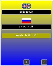 memoWords Russian